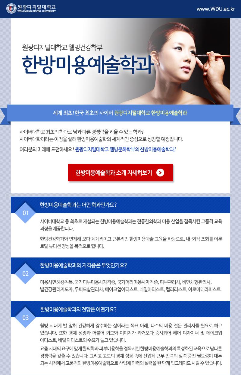 원광디지털대학교 한방미용예술학과 바로가기